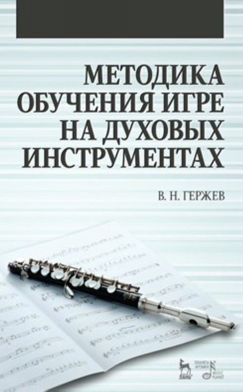 Metodika obuchenija igre na dukhovykh instrumentakh. Uchebnoe posobie. 1-e izd.