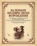 """Malenkie shedevry epokhi Vozrozhdenija. Chetyre pesy iz """"Fittsuiljamovoj verdzhinalnoj knigi"""" v perelozhenii dlja flejty i ljutni (gitary). 1-e izd."""