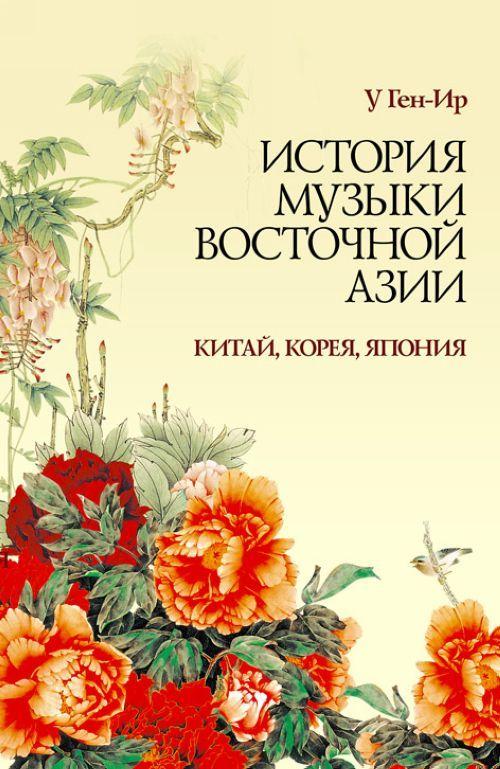 Istorija muzyki Vostochnoj Azii (Kitaj, Koreja, Japonija): Uchebnoe posobie. 1-e izd