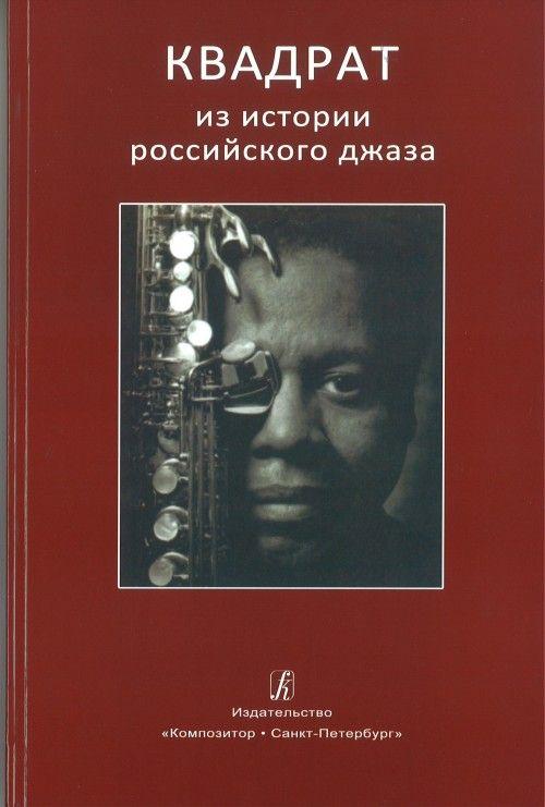Квадрат. Из истории российского джаза