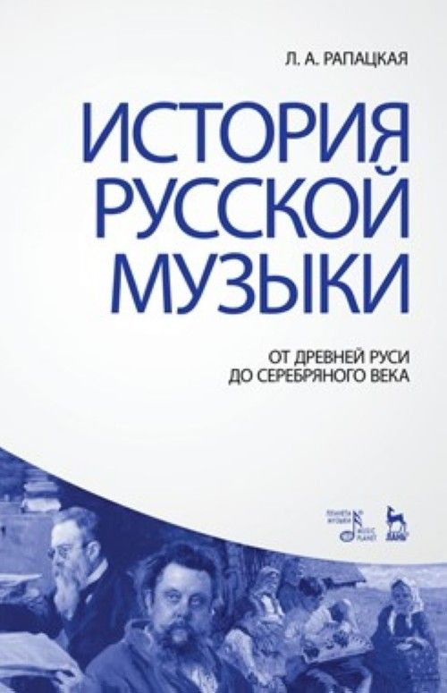 Istorija russkoj muzyki ot Drevnej Rusi do Serebrjanogo veka. Uchebnik. 3-e izd., pererab. i dop.