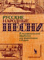 Russian folk songs in polyphonic arrangement for piano four hands. Fliarkovski, Schedrin.