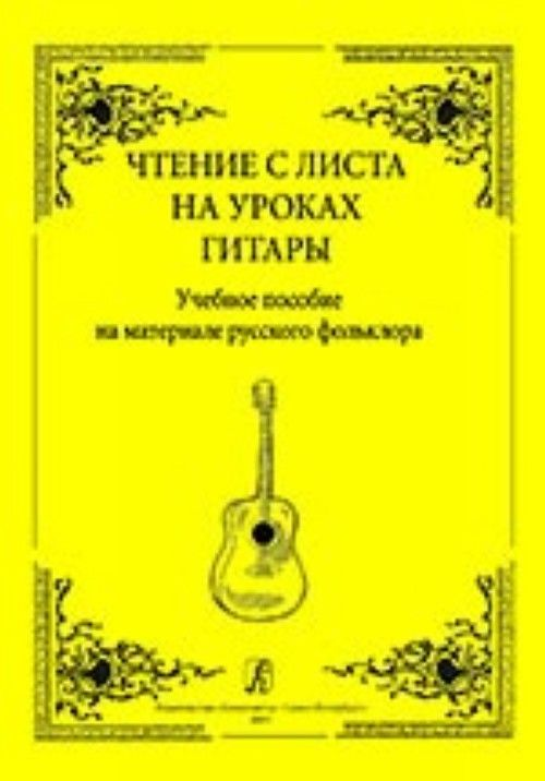Chtenie s lista na urokakh gitary. Uchebnoe posobie na materiale russkogo folklora. Mladshie klassy detskoj muzykalnoj shkoly