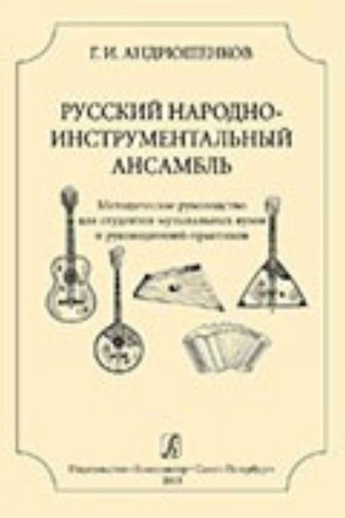 Russkij narodnyj instrumentalnyj ansambl. Metodicheskoe rukovodstvo dlja studentov muzykalnykh VUZov i rukovoditelej-praktikov