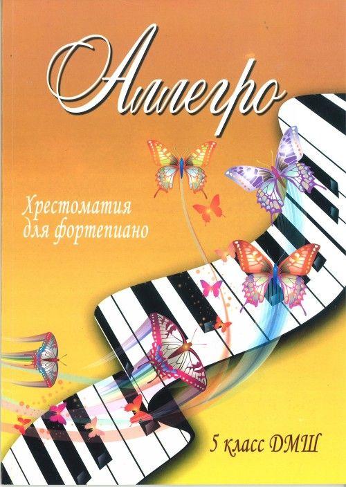 Allegro. Music reader for piano. 5nd grade of children's music school