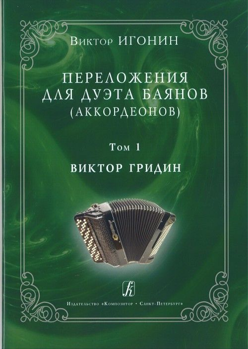 Arrangements for accordions (bayans) duet. Volume 1. Viktor Gridin