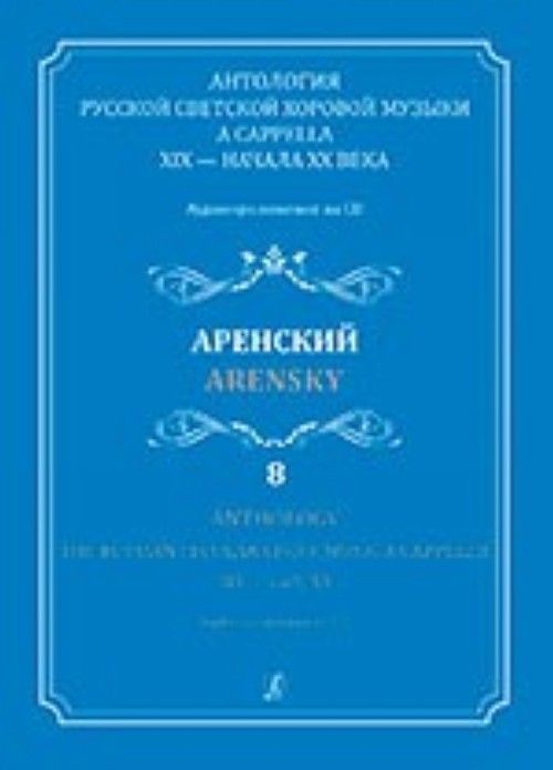 Anthology.The Russian Secular Choir Music A Cappella. XIX - early XX. Vol. 8. Arensky (+CD)