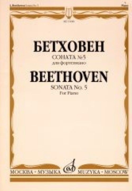 Sonata No. 5. For Piano. Ed. by A. Goldenweiser