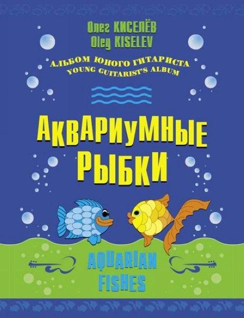 Aquarian Fishes. Young Guitarist's Album