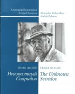 Traces of a Life: The Unknown Sviridov
