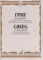 Grieg. Concerto for Piano and Orchestra. Transcription for Two Pianos