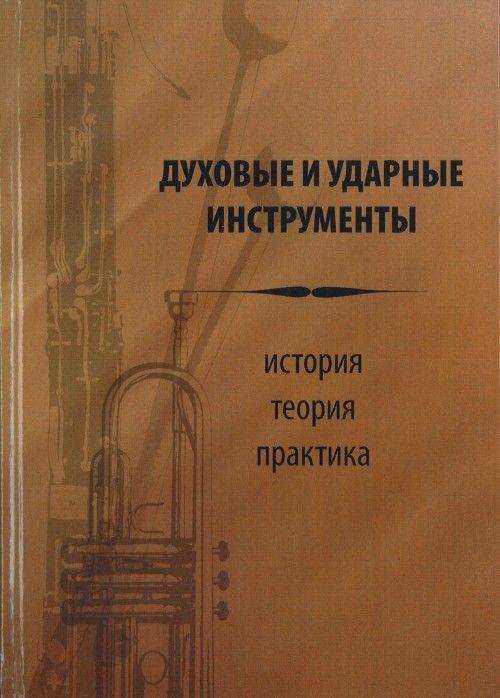 Dukhovye i udarnye instrumenty. Istorija. Teorija. Praktika. Vyp. II. Red. sost. V. M. Guzij, V. A. Leonov