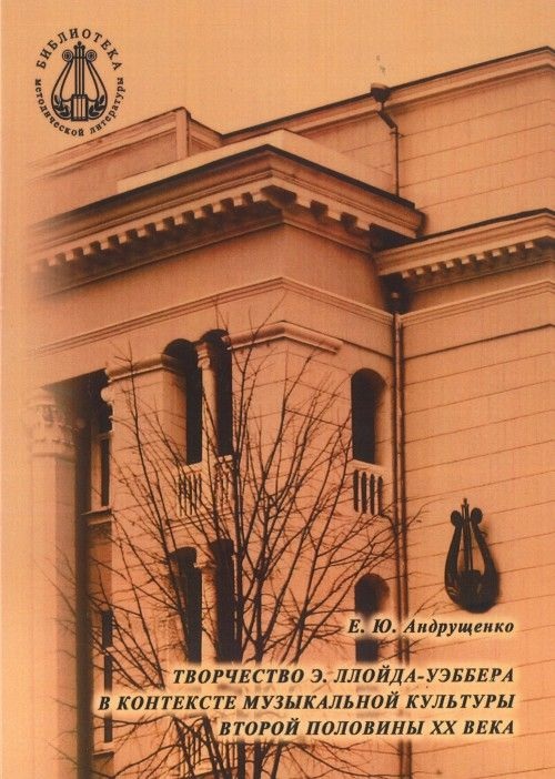Tvorchestvo E. Llojda-Uebbera v kontekste muzykalnoj kultury vtoroj poloviny XX veka. Uchebnoe posobie