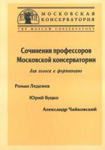Sochinenija professorov Moskovskoj konservatorii dlja golosa i fortepiano: R. Ledenev, Ju. Butsko, A. Tchaikovski