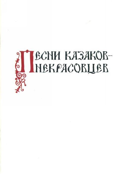 Pesni kazakov-nekrasovtsev