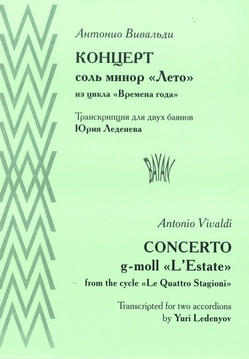 "Concerto g-moll minor ""L'Estate"" from the cycle ""Le Quattro Stagioni"". Transcripted for two accordions by Yuri Ledenyov"