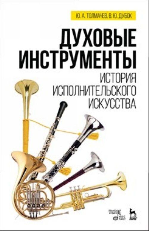 Dukhovye instrumenty. Istorija ispolnitelskogo iskusstva. Uchebnoe posobie