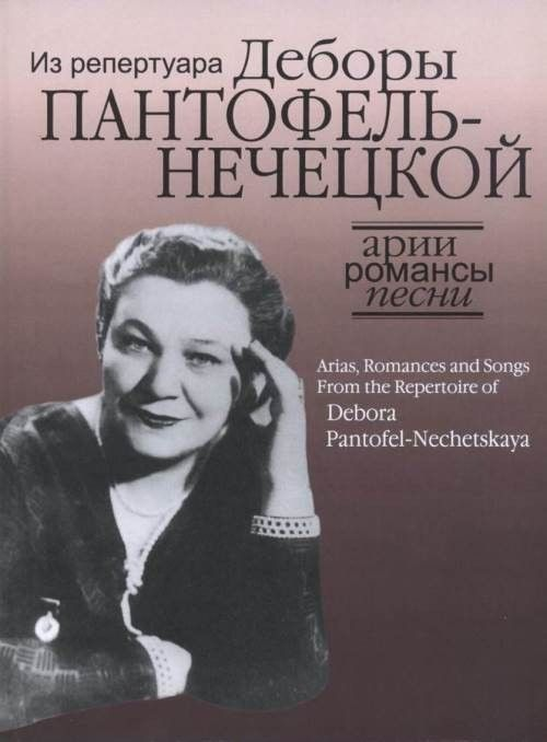 Arias, Romances and Songs. From the Repertoire of Debora Pantofel-Nechetskaya. For Coloratura soprano and Piano