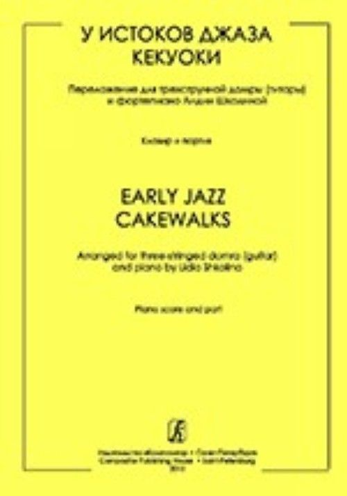 Early Jazz. Cakewalks. Arranged for three-stringed domra (guitar) and piano. Piano score and guitar