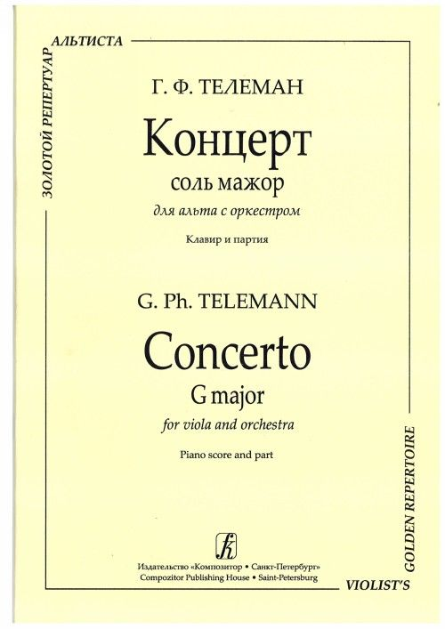 "Series ""Violist's Golden Repertoire"". Concerto G major for viola and orchestra. Arranged for viola and piano. Piano score and part"