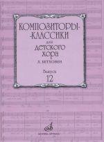 Kompozitory-klassiki dlja detskogo khora. Vyp. 12. L.Beethoven. Sost. Beketova V.G.