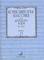Kompozitory-klassiki dlja detskogo khora. Vyp. 13. J.S.Bach. Cost. Beketova V.G.