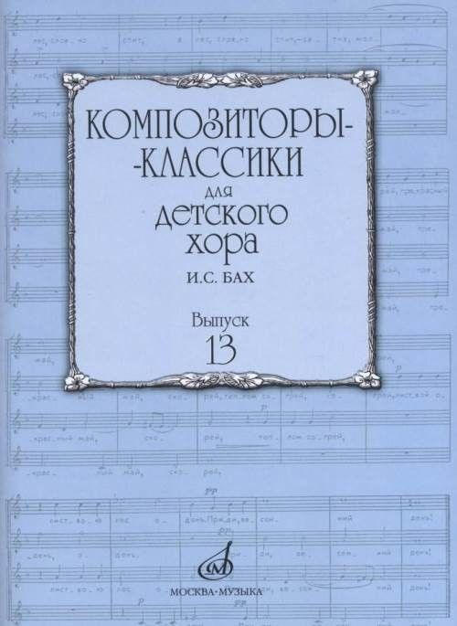 Композиторы-классики для детского хора. Вып. 13. И.С.Бах. Cост. Бекетова В.Г.