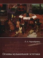Osnovy muzykalnoj estetiki