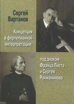 Kontseptsija v fortepiannoj interpretatsii: pod znakom Frantsa Lista i Sergeja Rachmaninova. Monografija