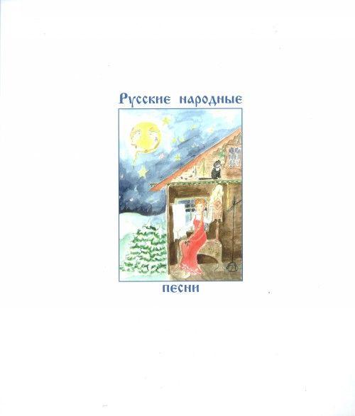 Russkie narodnye pesni. Illjustrirovannoe notnoe izdanie