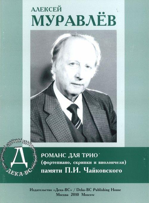 Romans dlja trio (fortepiano, skripki i violoncheli) pamjati P. I. Chajkovskogo