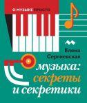 Muzyka: sekrety i sekretiki