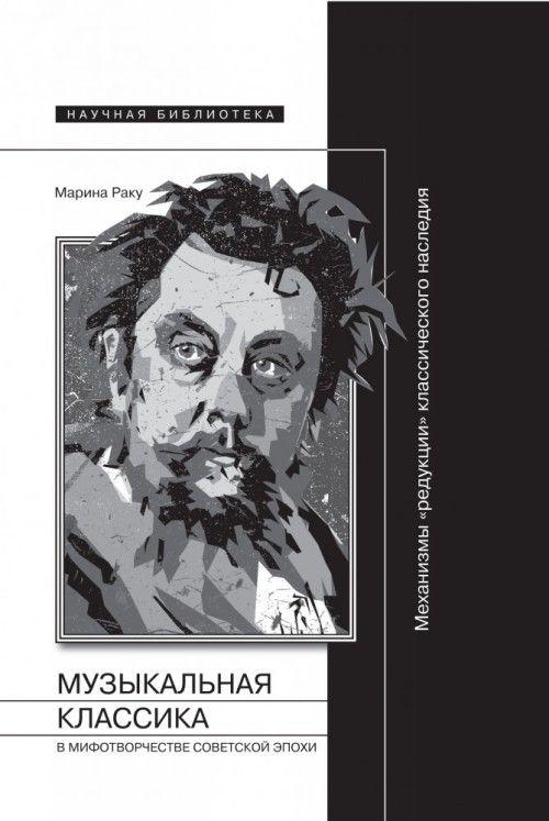 Muzykalnaja klassika v mifotvorchestve sovetskoj epokhi