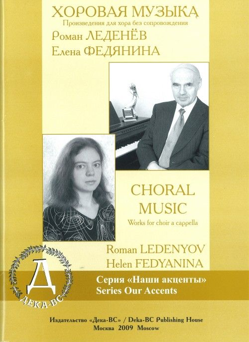 Choral Music. Works for choir a cappella