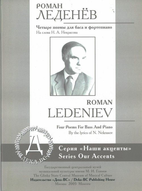 Four Poems for Bass and Piano. By the lyrics of N. Nekrasov