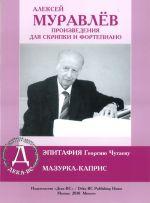 Epitafija Georgiju Chugaevu. Mazurka-kapris. Dlja skripki i fortepiano