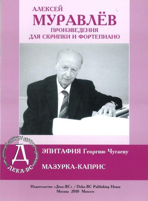 Epitafija Georgiju Chugaevu. Mazurka-kapri...