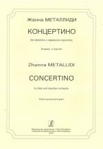 Concertino for Flute and Chamber orchestra. Piano score and part