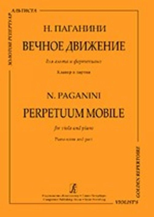 "Series ""Violist's Golden Repertoire"". Perpetuum mobile. For viola and piano. Editor of the series - Alexey Lyudevig. Piano score and part"