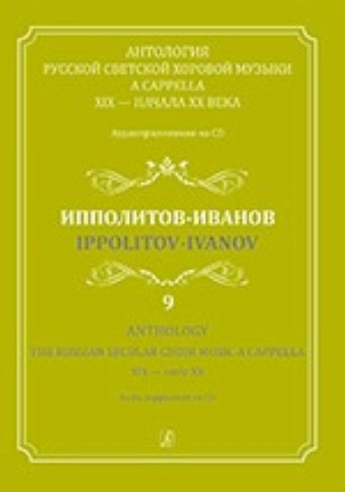 Anthology. The Russian Secular Choir Music A Cappella. XIX - early XX. Vol. 9. Ippolitov-Ivanov (+CD)
