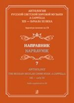 Anthology.The Russian Secular Choir Music A Cappella. XIX - early XX. Vol. 7. Napravnik (+CD)