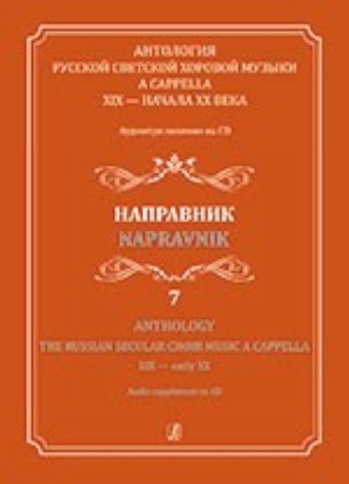 Anthology.The Russian Secular Choir Music A Cappella. XIX - early XX. Vol. 7. Napravnik (+CD)