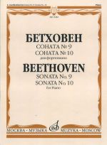 Sonata No. 9. Sonata No. 10 for Piano. Ed. by A.B. Goldenweiser