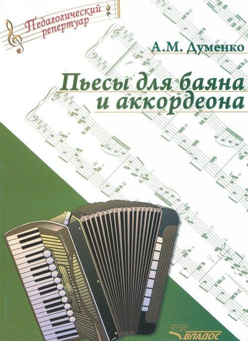 Pieces for button accordeon (bayan) or piano accordeon