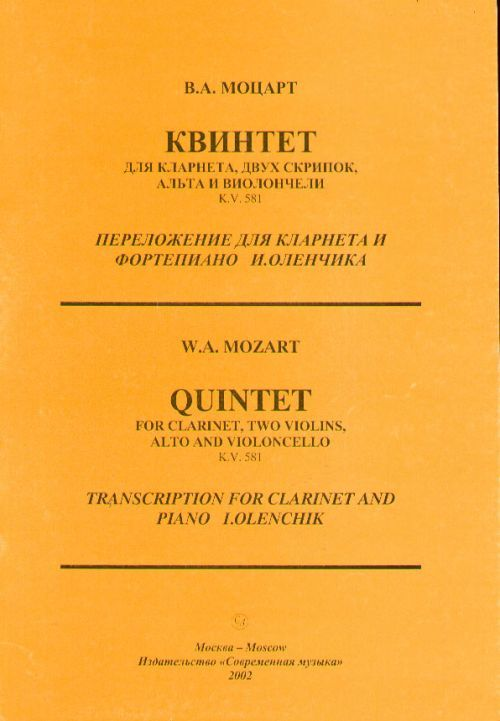 Quintet for clarinet `Stadler` (1789), KV581. Transcription for clarinet and piano.