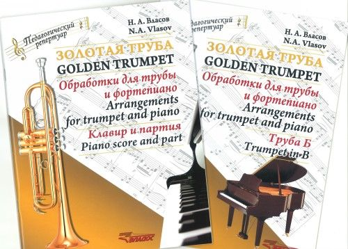 Golden Trumpet. Arrangements for Trumpet and Piano. Piano score and part