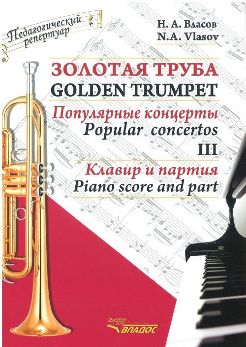Golden Trumpet. Popular Concertos. Vol. 3. Piano score and part