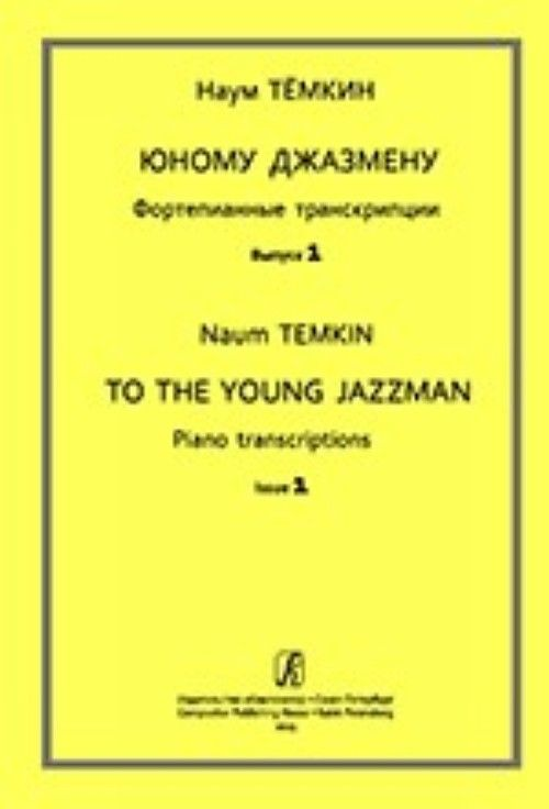 To the Young Jazzman. Piano transcriptions. Issue 1. Junior forms of children music school