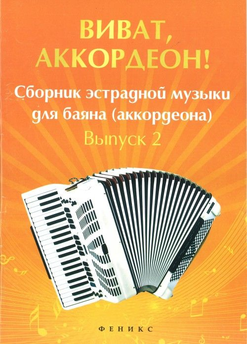 Vivat, accordion! Collection of pop music for accordion (button accordion). Issue 2