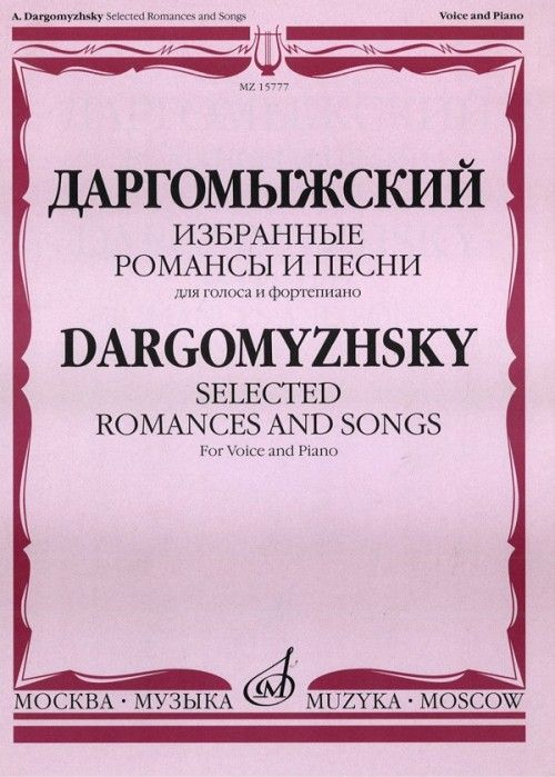 Selected romances for voice with piano accompaniment.